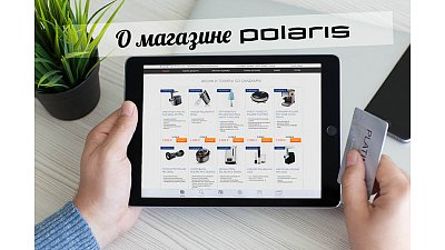 О магазине Shop-Polaris.ru